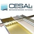 Реечные потолки Cesal